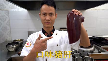 """厨师长教你:""""口味猪肝""""的家常做法,没错,真的就是家常做法"""