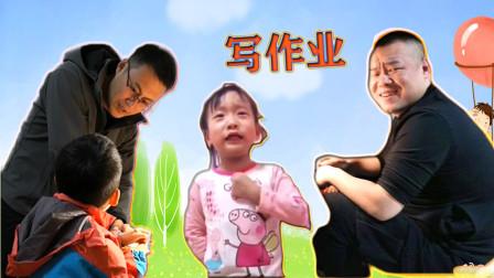 岳云鹏陪孩子写作业到崩溃!路人:你那算什么?看看我家孩子!