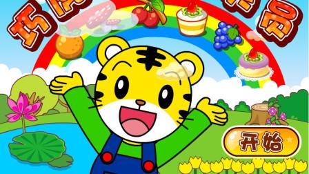儿童 蛋糕 水果  巧虎食品分类员