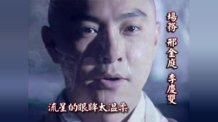 【楚留香】张卫健塑造了最帅无花!任贤齐唱的歌还是很不错的