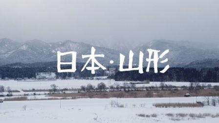 日本东北旅行-山形