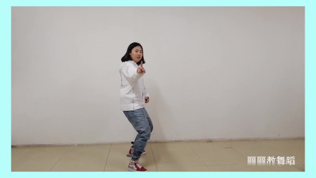 丽丽教舞蹈5:学会这招你就是这条街最亮的仔,魅力不可档