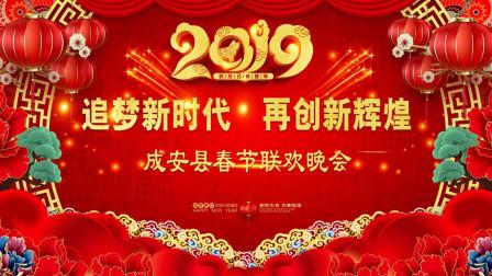 2019年成安县春节联欢晚会