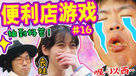 【便利店游戏#16】丧妹光临!鸡脖用某个东西不让她回家