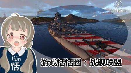 这是是啥游戏?航母破浪出击,巨炮呼啸来袭实现蓝海称霸之梦
