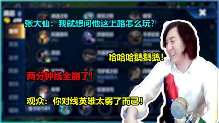 张大仙用这个英雄两分钟把上路打爆!网友:对线英雄太弱而已!
