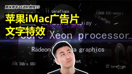 制作苹果imac广告片特效,让你的视频更具炫酷科技感
