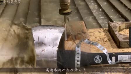 400兆帕的水刀冲刷在斧刃上,会发生什么现象?哪一个会被切开