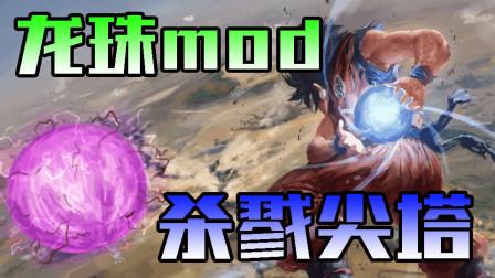 【逍遥小枫】最强输出,超级赛亚人化的魔贯光杀炮! | 杀戮尖塔龙珠mod #3