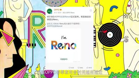 外国友人怀疑人生:OPPO全新系列Reno难道不是读瑞诺?
