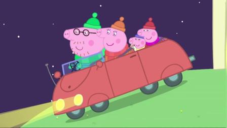 小猪佩奇全集:小猪佩奇晚上出门了,好多星星呀