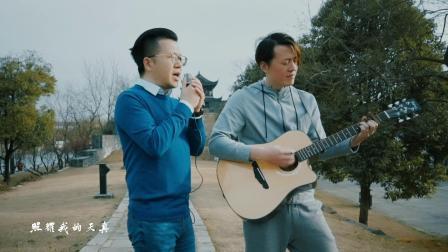 玩易版许巍《无尽光芒》吉他弹唱教学