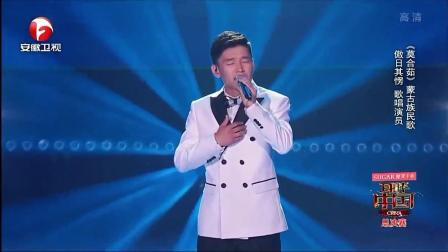 傲日其愣一首蒙古民歌《莫合茹》让音乐学院院