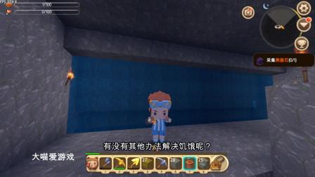 迷你世界:教你快速恢复角色饥饿度 大喵迷你世界游戏视频