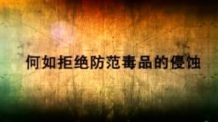 资中县孟塘镇禁毒工作宣传片