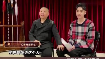 老郭调侃张云雷, 诠释探清水河背后凄美爱情故事!