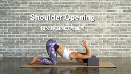 10分钟瑜伽开肩练习 Shoulder Opening  | Yoga With Sarah White