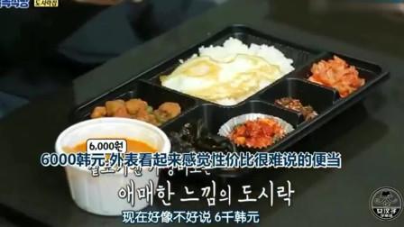 韩国大妈做的便当,有肉有菜还有汤只卖6000韩元,白钟元都觉得贵
