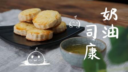 「今日烘焙」美味又简单的奶油司康,适合懒人的烘焙食谱