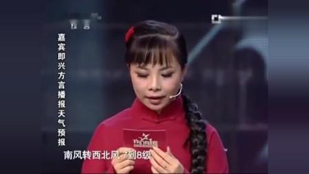王二妮现场用陕北话播报天气预报,这口音真是接地气