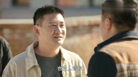 乡村爱情11宋晓峰为了阻止大个儿卖车, 竟说了这样的谎言