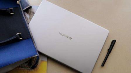 华为MateBook D体验,笔记本的全面屏时代来了!性能升级颜值出众