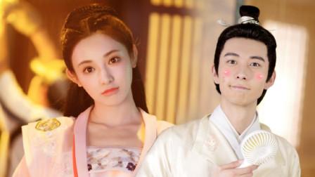 萝莉侃剧 第五季:《东宫》忘川夫妇婚后撒糖不断,没想到东宫生活可以这么甜!