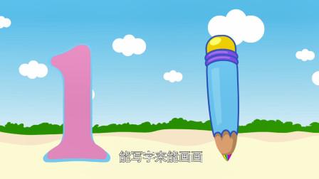 宝宝数学启蒙儿歌:数字1像小铅笔