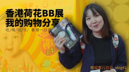 育儿日记vlog41——香港母婴展真的太好玩了,超多母婴用品折扣还有最新产品