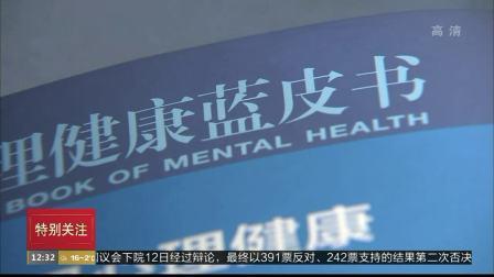 我国首部心理健康蓝皮书发布