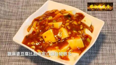 """美食分享""""香辣豆腐""""的做法,比麻婆豆腐还好吃,简单又美味"""
