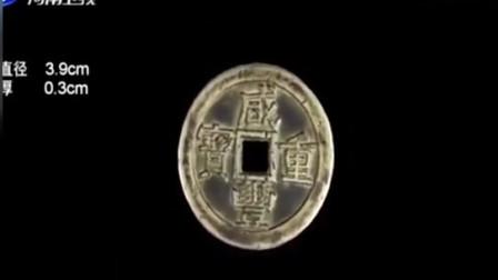 大叔带铜钱鉴定,曾经只能买5个馒头,什么铜钱如此值钱?