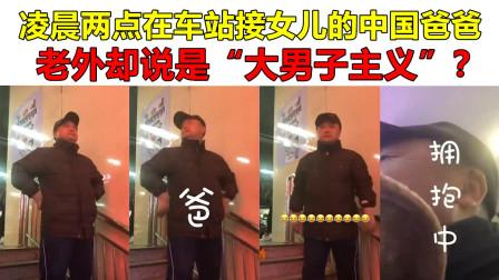 """凌晨两点在车站接女儿的中国爸爸,老外却说是""""大男子主义""""?"""