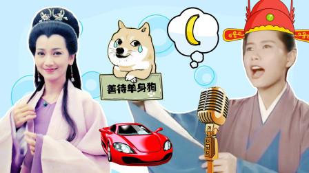 一风之音 2018:白娘子许仙高唱《新鸳鸯蝴蝶梦》,告诉你为什么还是单身,转发了        8.8