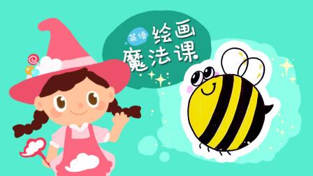 云朵魔法教你如何将神奇的圆形变出萌萌的大黄蜂