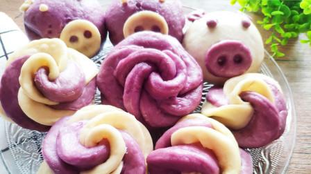 紫薯馒头花样多 玫瑰 小猪 2分钟统统学会