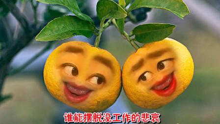 爆笑改编橘子版《爱的世界只有你》,橘子的表情太搞笑了!