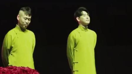 郭德纲墨尔本专场: 张云雷《探清水河》+郭麒麟《照花台》