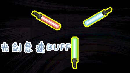 元气骑士:光剑还能这样玩?超强移速BUFF,堪称火箭喷射器