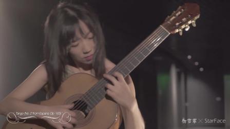 杨雪霏《探戈》Xuefei Yang - Tango by Albeniz
