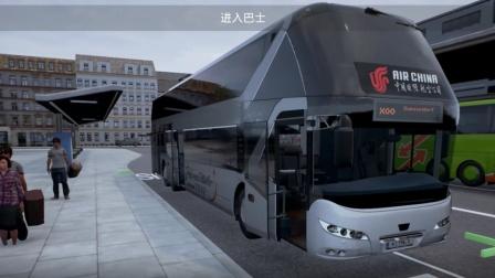 德国长途客车模拟 Airchina 短途客运