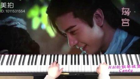 电视剧东宫插曲初见唯美钢琴版