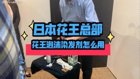 日本花王总部员工, 演示泡沫染发剂的正确使用方法