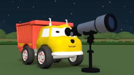 儿童工程车早教 迷你卡车 翻斗车伊森用望远镜探秘太空