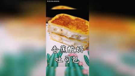 火爆全网的三明治最新吃法! 香蕉酸奶吐司包, 你一定要试试哦!