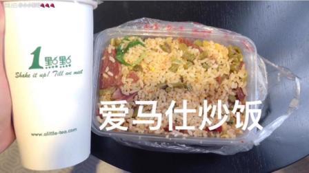 爱马仕炒饭 来南京必吃的一款炒饭, 超爱! 料很足!