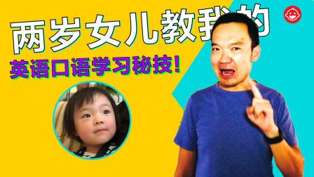 两岁女儿教我的英语口语学习秘技!| 奶爸学英语