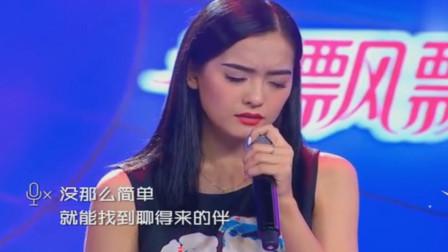 女选手假唱《没那么简单》却不断地被夸漂亮