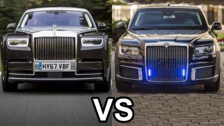 劳斯莱斯vs俄罗斯豪车Aurus Senat, 到底谁抄袭了谁