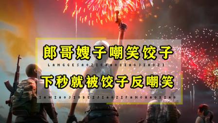 刺激战场:P城刚枪,饺子扬言落地五杀,结果实力打脸落地成盒